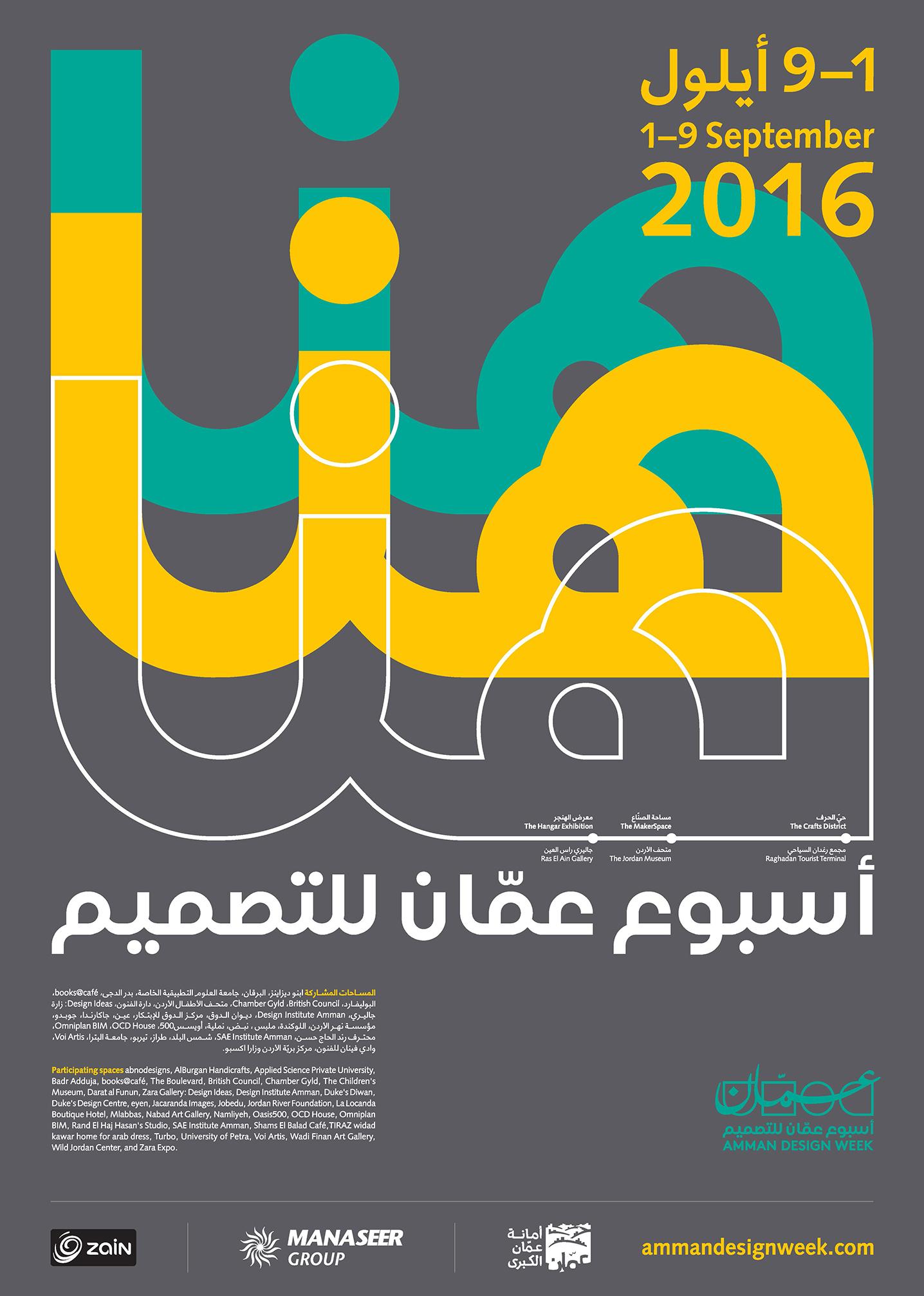 Amman Design Week 2016 Main Poster