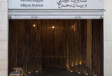 Kheit Halfa ala Heit Khalfa - Sabrina Baggili & Bayan Dahdah