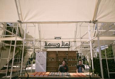 The Stream © Amman Design Week 2017