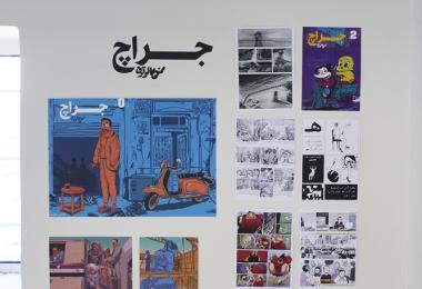 Garage - Comics at the Hangar Exhibition © Amman Design Week 2019