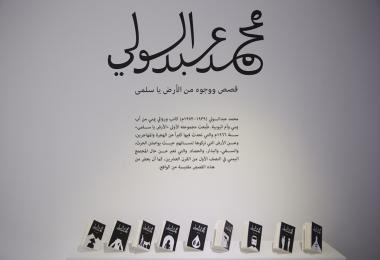 """Narratives and faces from """"Al Ard Ya Salma""""  by Radwan Beshr © Amman Design Week 2019"""