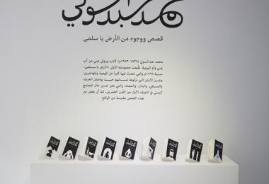 "Narratives and faces from ""Al Ard Ya Salma"""